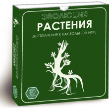 Эволюция: Растения (Evolution: Plantarum)